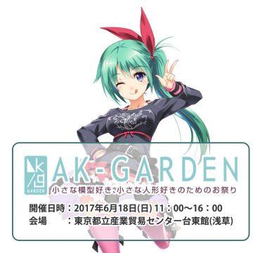AK-GARDEN(エーケーガーデン)【12】 メガハウス出展情報!