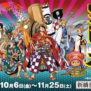 スーパー歌舞伎Ⅱワンピースを観に行ってきました