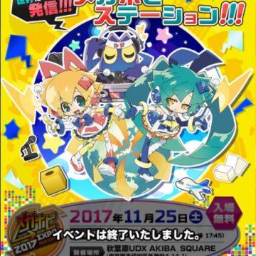 【イベントレポート】メガホビEXPO