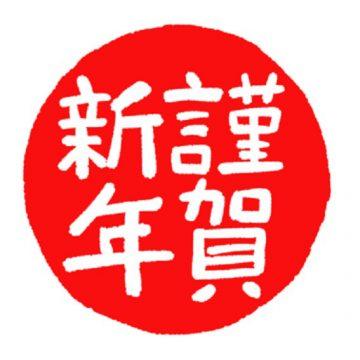 謹賀新年<<<朗報あり!>>>