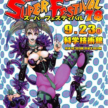 スーパーフェスティバル78出展!