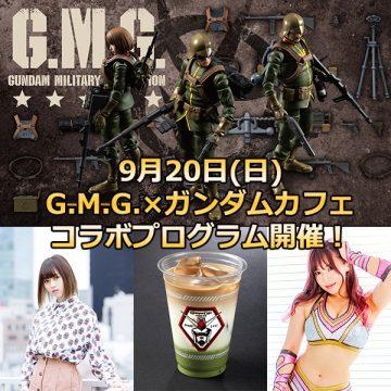 [G.M.G.] #ガンダムカフェ  コラボプログラム開催のお知らせ