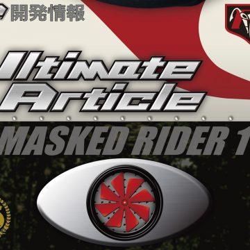 【UA開発情報】半世紀の時越え、甦りし原点の姿!仮面ライダー旧1号 #KamenRider50th