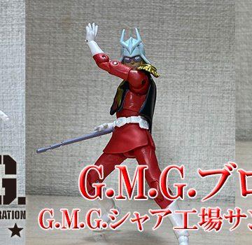 よく動くぞ!G.M.G.シャア・アズナブル 工場サンプル紹介!【#gmg_gundam #gundam】