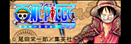 ONE PIECE WEB(ワンピースウェブ)