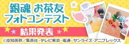 銀魂 お茶友フォトコンテスト