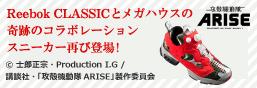 攻殻機動隊ARISE Reebok CLASSIC×MegaHouse