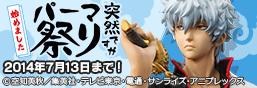 突然ですがパーマ祭り始めました G.E.M.シリーズ 銀魂 フォトコンテスト開催!