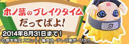 お茶友シリーズ NARUTO疾風伝フォトコンテスト開催!