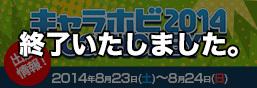 「キャラホビ2014 C3×HOBBY」特集ページ