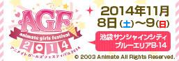 アニメイトガールズフェスティバル2014 特集ページ