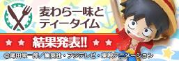 麦わらの一味とティータイム お茶友シリーズ ONE PIECE(ワンピース) フォトコンテスト開催!