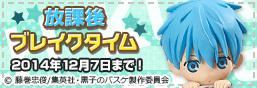 放課後ブレイクタイム お茶友シリーズ 黒子のバスケ フォトコンテスト開催!