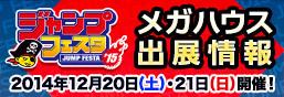 ジャンプフェスタ2015 メガハウス出展情報