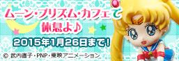 ムーン・プリズム・カフェで休息よ♪ お茶友シリーズ 美少女戦士セーラームーン フォトコンテスト開催!