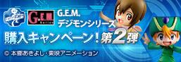 G.E.M. シリーズ デジモンアドベンチャー 購入キャンペーン 第2弾
