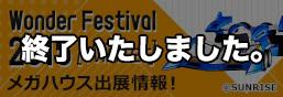 Wonder Festival 2015[Winter] メガハウス出展情報