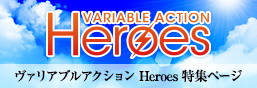 Special page about VARIABLE ACTION Heroes