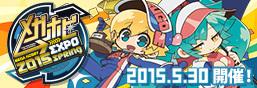 メガホビEXPO2015 Spring!