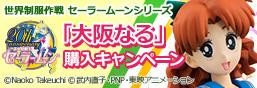 """『世界制服作戦 セーラームーンシリーズ』で """"大阪なる""""が購入できるキャンペーン"""