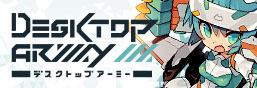 DESKTOP ARMY(デスクトップ アーミー)ティザーページ