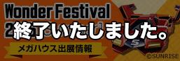 Wonder Festival 2015 [Summer] メガハウス出展情報