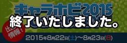 キャラホビ2015 C3×HOBBY メガハウス出展情報