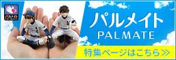 パルメイト-PALMATE-特集ページ