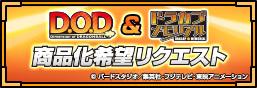 D.O.D&ドラゴンボールカプセル商品化希望リクエスト特集ページ