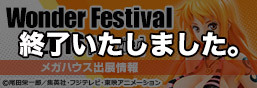 Wonder Festival 2016[Winter] メガハウス出展情報