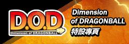 D.O.D(Dimension of DRAGONBALL)特集ページ