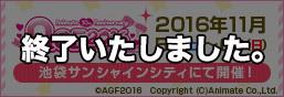 アニメイトガールズフェスティバル2016 特集ページ