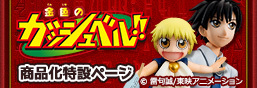 金色のガッシュベル!! G.E.M.シリーズ 商品化特集ページ