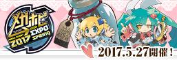 メガホビEXPO2017 Spring