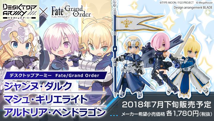 デスクトップアーミー Fate/Grand Order