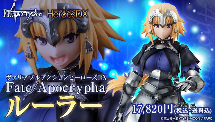 NOW ON SALE ヴァリアブルアクションヒーローズDX Fate/Apocrypha ルーラー