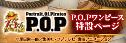 P.O.P(Portrait.Of.Pirates)特集ページ