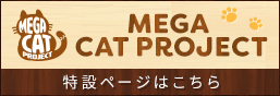 MEGA CAT PROJECT 特設ページ