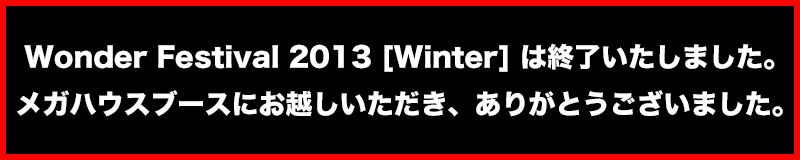 Wonder Festival2013[Winter] 終了