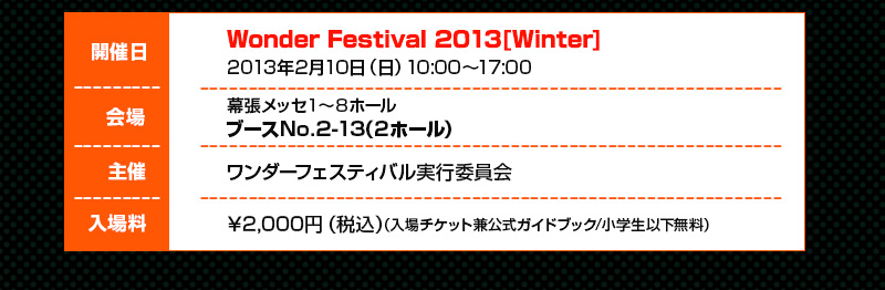 Wonder Festival2013[Winter 2013年2月10日(日)10:00~17:00