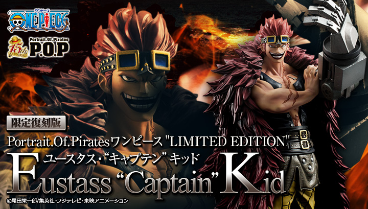"Portrait.Of.Piratesワンピース""LIMITED EDITION"" ユースタス・""キャプテン""キッド【限定復刻版】"