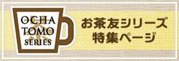 お茶友シリーズ特集ページ