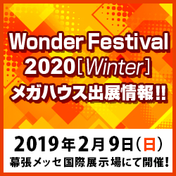 Wonder Festival 2020[Winter]