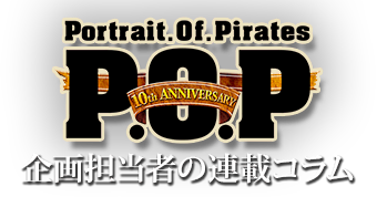 P.O.P(Portrait.Of.Pirates) 10th ANNIVERSARY